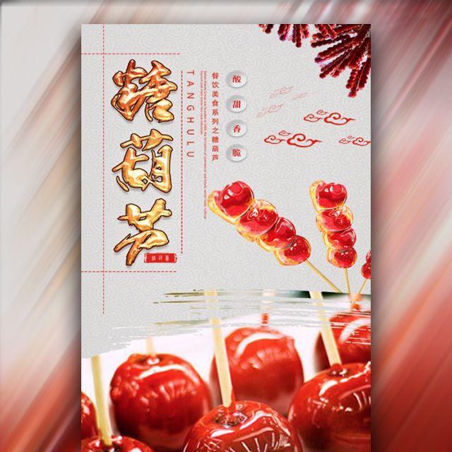美味冰糖糖葫芦开业宣传