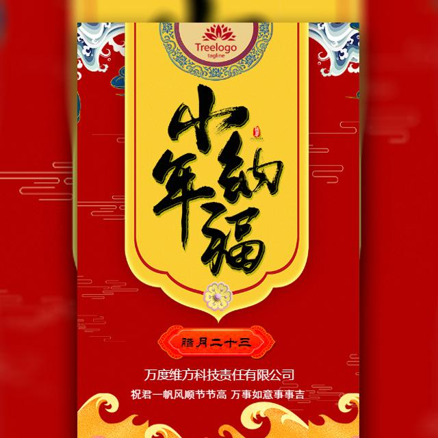 企业小年祝福送客户中国风