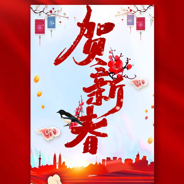 简约新年祝福贺卡公司个人企业客户春节
