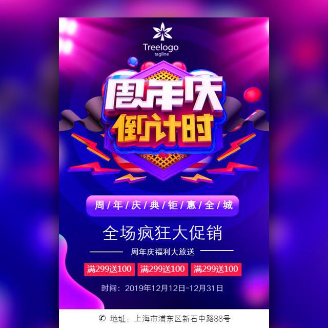 时尚炫彩商超家具店周年庆促销