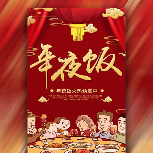 新年团圆夜年夜饭预订红色喜庆风格