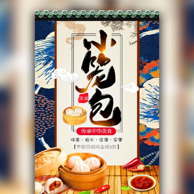 中国风早餐店包子铺美食小笼包促销