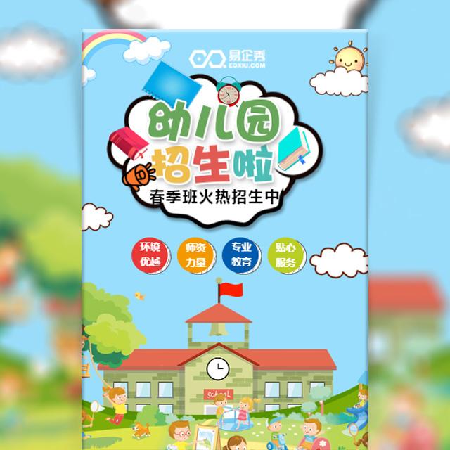 创意春季卡通幼儿园招生宣传招生简章