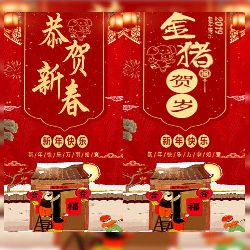 新春贺岁拜年祝福新年大吉春节拜年春节新年祝福