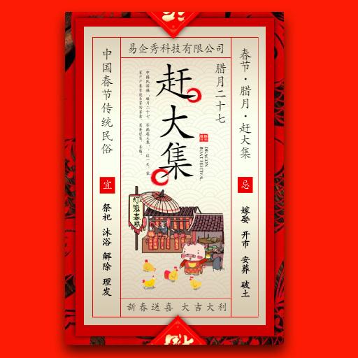 腊月二十七春节习俗介绍拜年祝福贺卡放假通知