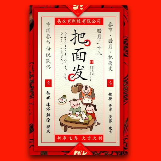 腊月二十八春节习俗年俗介绍拜年祝福贺卡放假通知
