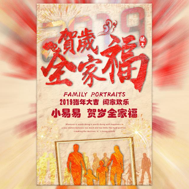 复古风2019春节祝福新年祝福个人拜年相册全家福相册