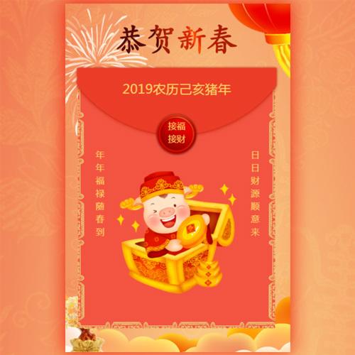 创意长页面红包拜年新春祝福贺卡宣传促销