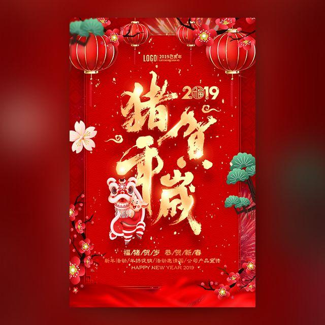猪年贺岁拜年祝福贺卡公司企业宣传视频弹幕新年2019
