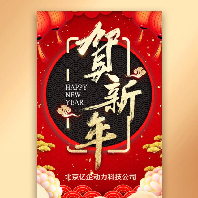 大年三十除夕夜祝福贺卡中国传统习俗春节猪年推广