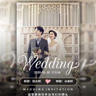 时尚唯美婚礼请柬韩式浪漫婚礼邀请函轻奢结婚请柬