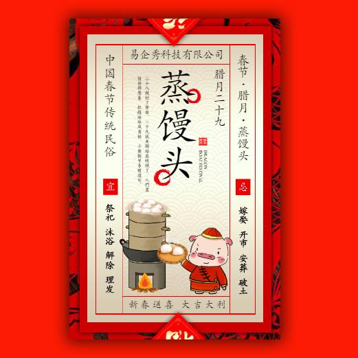 腊月二十九春节习俗年俗介绍拜年祝福贺卡放假通知
