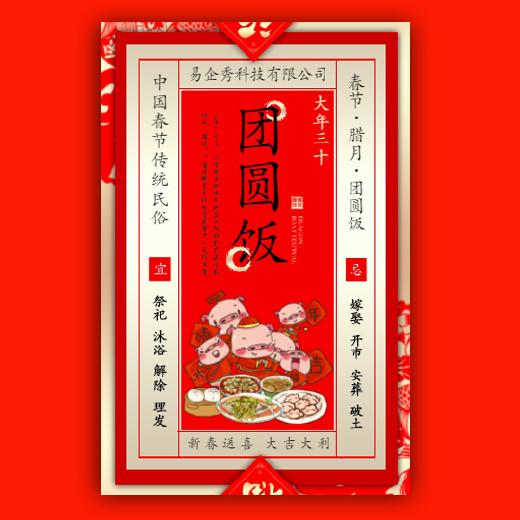 大年三十春节年俗拜年祝福贺卡