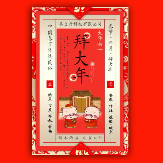 正月初一习俗拜大年2019拜年祝福贺卡