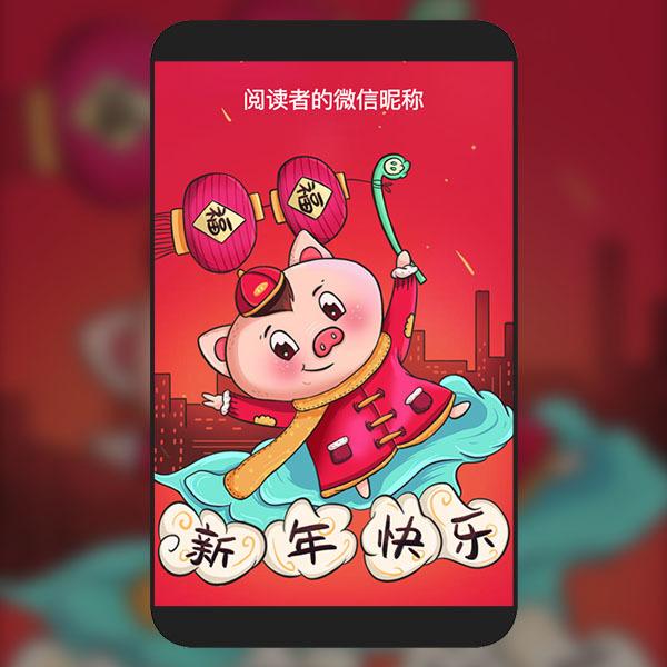 手绘创意新年祝福贺卡猪年春节拜年新年快乐财源滚滚