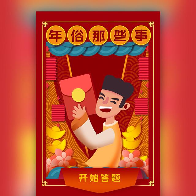 春节年俗知识趣味测试答题贺卡一键生成