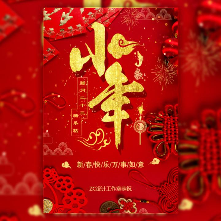 中国风小年夜公司宣传祝福贺卡