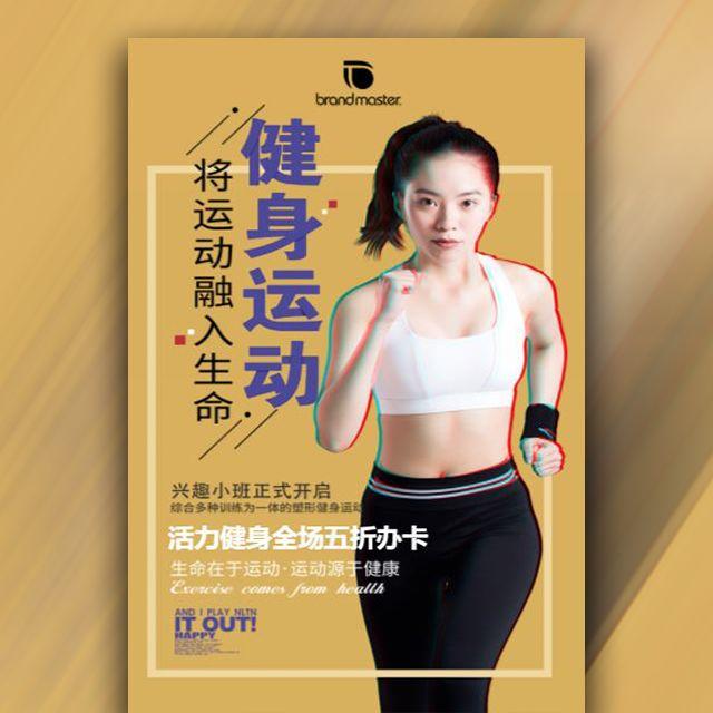 健身型动运动简约大气模板