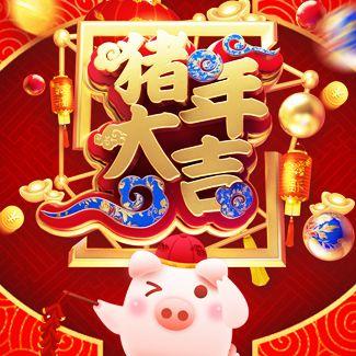 一镜到底春节元宵节日祝福贺卡新年猪年企业公司祝福