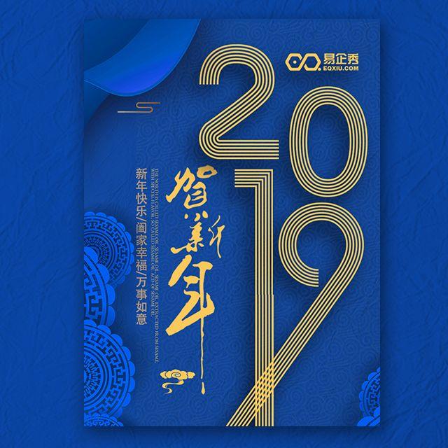 高端精致贺新年春节祝福