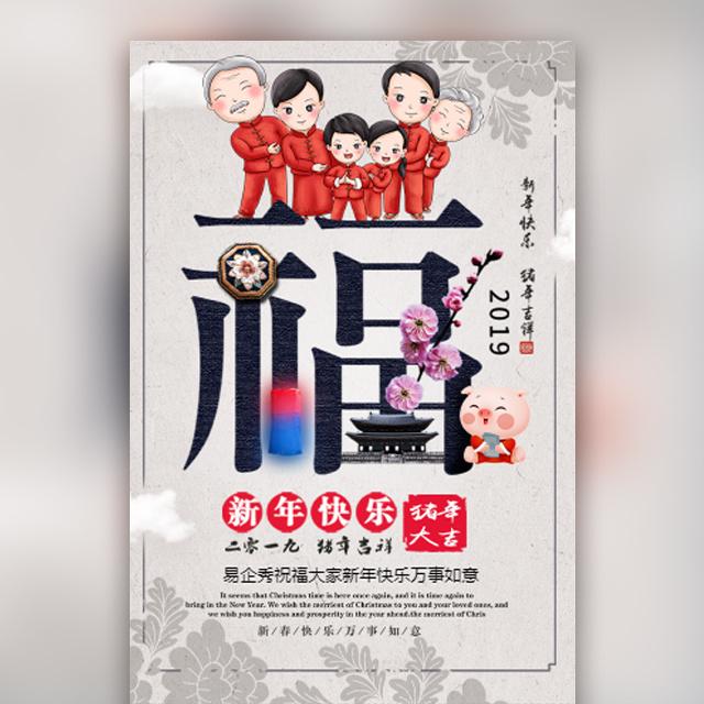 国风春节祝福贺卡水墨复古企业祝福个人祝福新年快乐