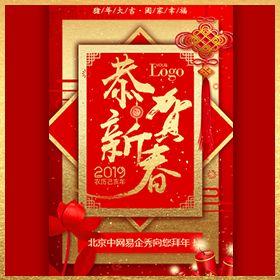 高端快闪烫金2019新春除夕公司企业新年拜年祝福贺卡