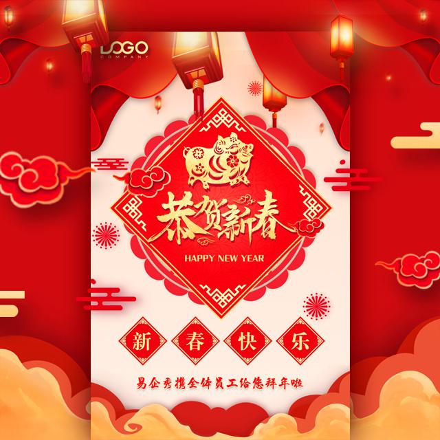 2019春节除夕个人公司企业新年拜年祝福贺卡