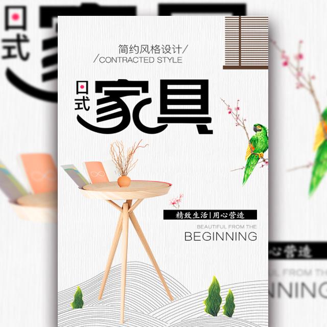 清新日式家具促销时尚宣传