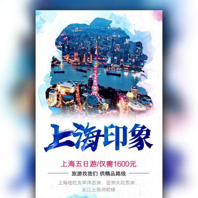 简约创意旅行社上海旅游宣传