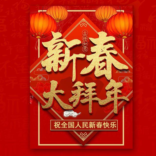 高端精致企业拜年春节新年祝福