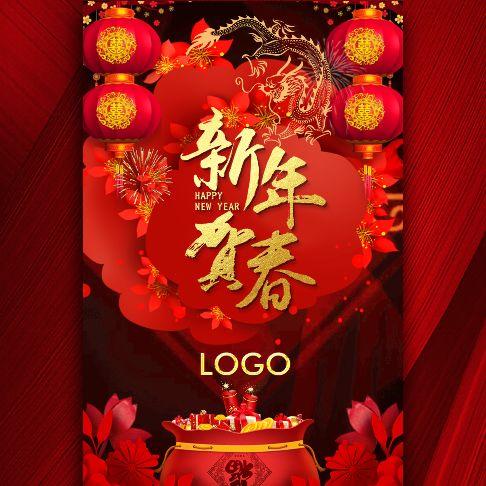 新年快乐春节企业祝福个人祝福