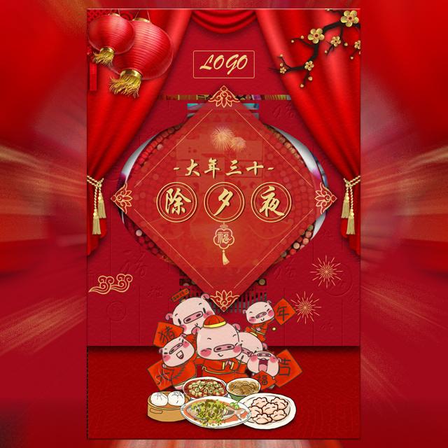 大年三十高端红春节习俗企业新年祝福个人拜年相册