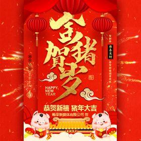 2019炫酷猪年春节高端祝福音乐拜年贺卡企业个人通用