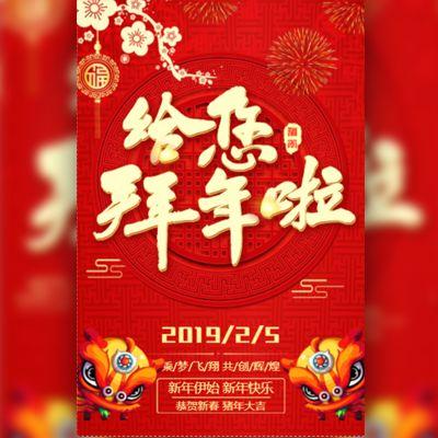 2019春节大拜年除夕个人公司企业新年拜年祝福贺卡