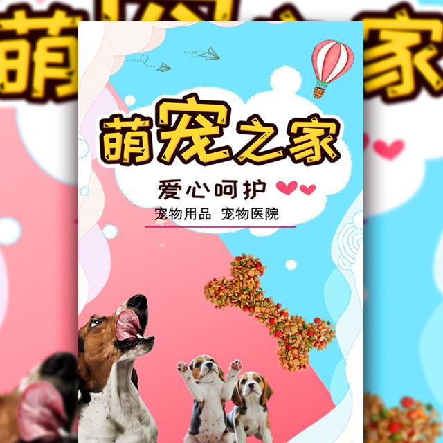萌宠之家宠物促销简约时尚宣传