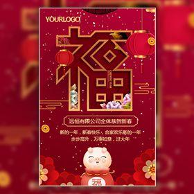 春节企业祝福新年祝福春节拜年个人新春祝福贺卡