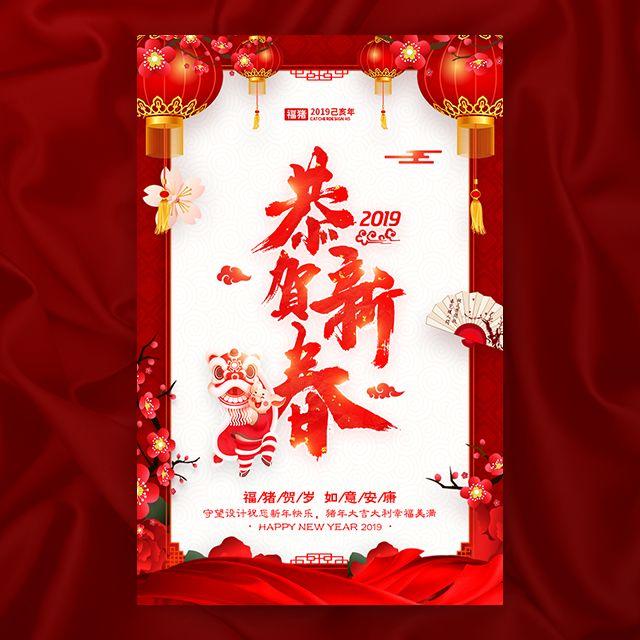 2019猪年恭贺新春祝福贺卡新年拜年祝福企业公司宣传