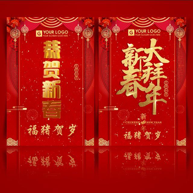 3D动态高端通用春节新年祝福贺卡