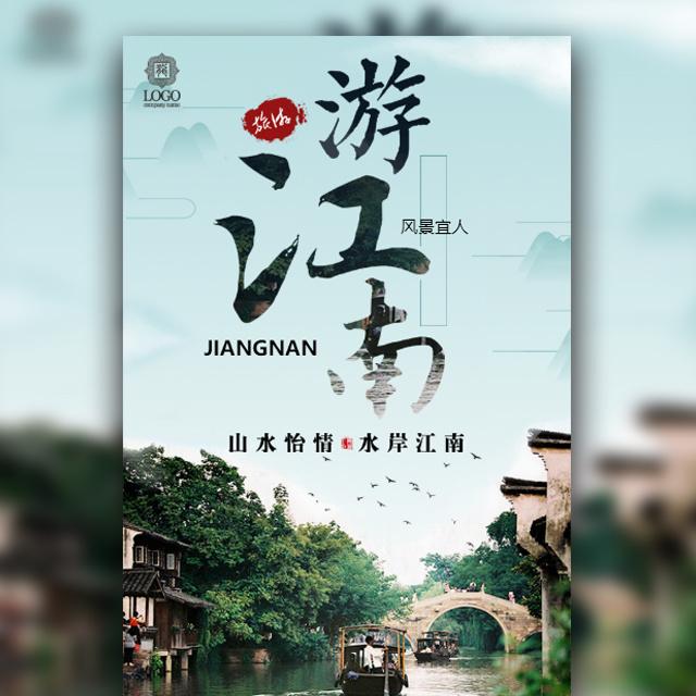 快闪江南旅游宣传中国风简约大气风