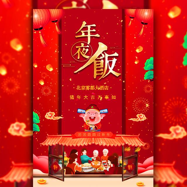 红色喜庆猪年年夜饭火热宣传