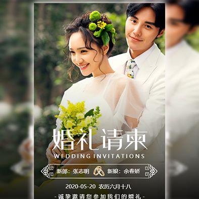 韩式唯美婚礼请柬时尚轻奢婚礼邀请函清新结婚请帖