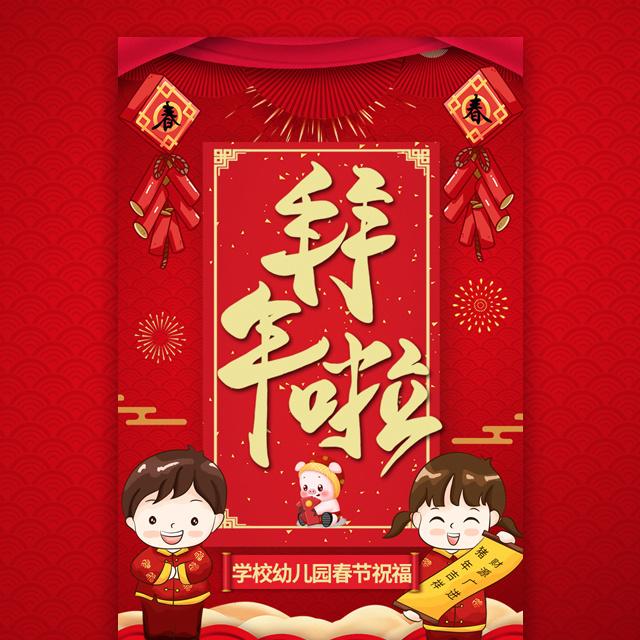 2019年春节祝福新年拜年学校幼儿园春季招生简章报名