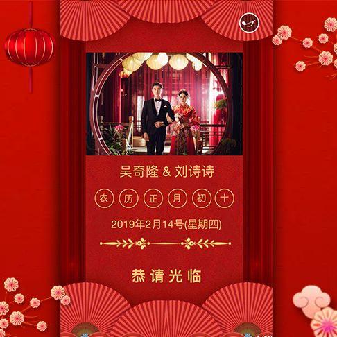 中式婚礼邀请函结婚请柬
