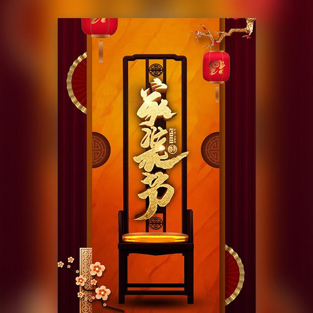 春节品牌家装家具全屋钜惠