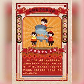 中国春节传统习俗正月初十祭石头企业祝福个人祝福