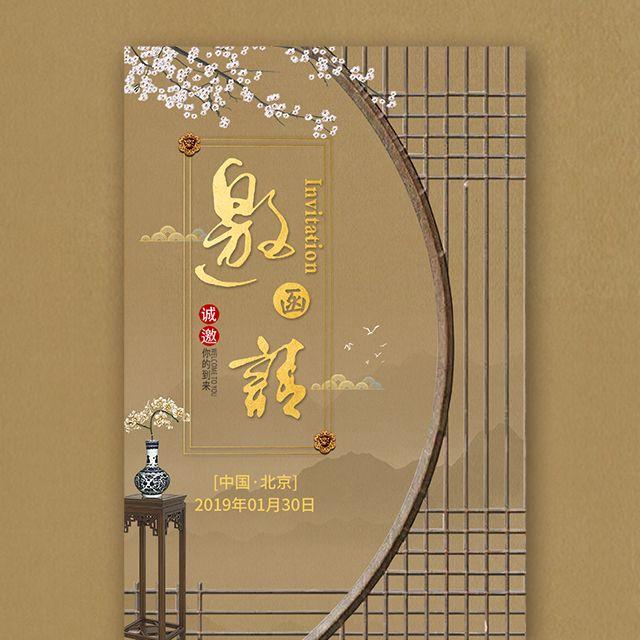 中国古典风企业会议邀请函新品发布会邀请函