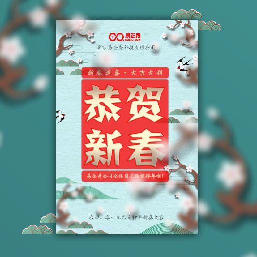 清新拜年正月初一恭贺新春祝福贺卡
