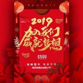 2019高端红金新年招聘简约大气企业招聘校园招聘