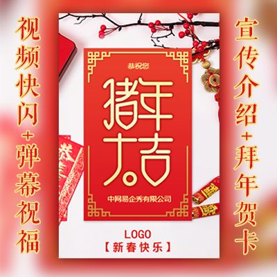 视频快闪除夕拜年春节拜年祝福贺卡企业祝福客户宣传