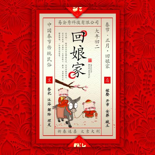 正月初二春节习俗年俗介绍拜年祝福贺卡